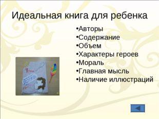 Идеальная книга для ребенка Авторы Содержание Объем Характеры героев Мораль Г