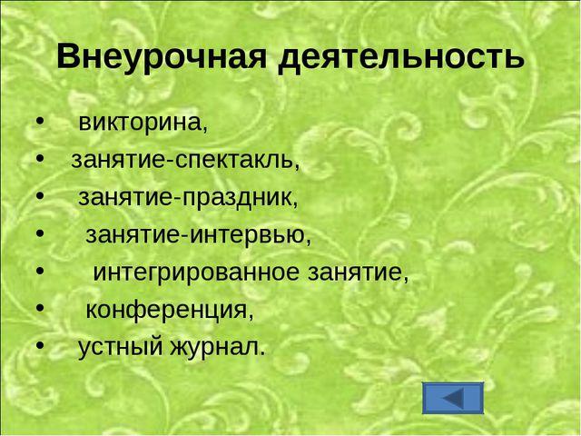 Внеурочная деятельность  викторина,  занятие-спектакль, занятие-праздни...