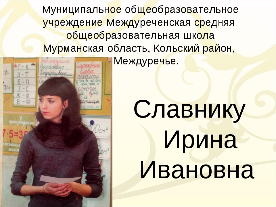 Муниципальное общеобразовательное учреждение Междуреченская средняя общеобраз...