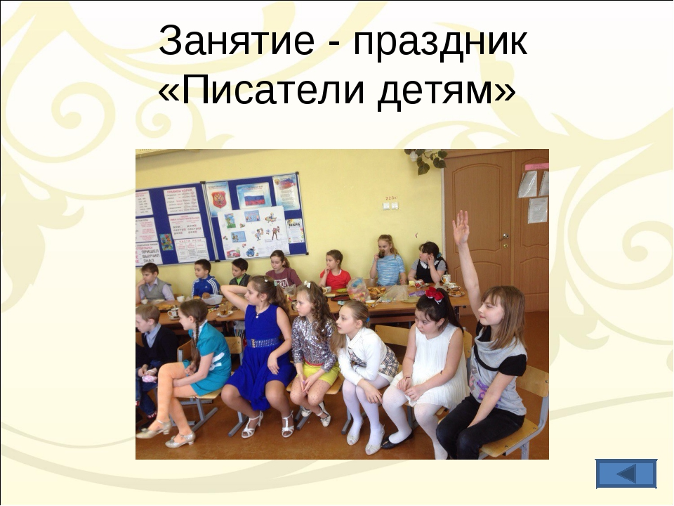 Занятие - праздник «Писатели детям»