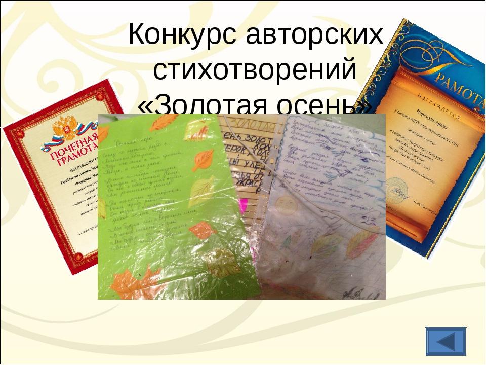 Конкурс авторских стихотворений «Золотая осень»