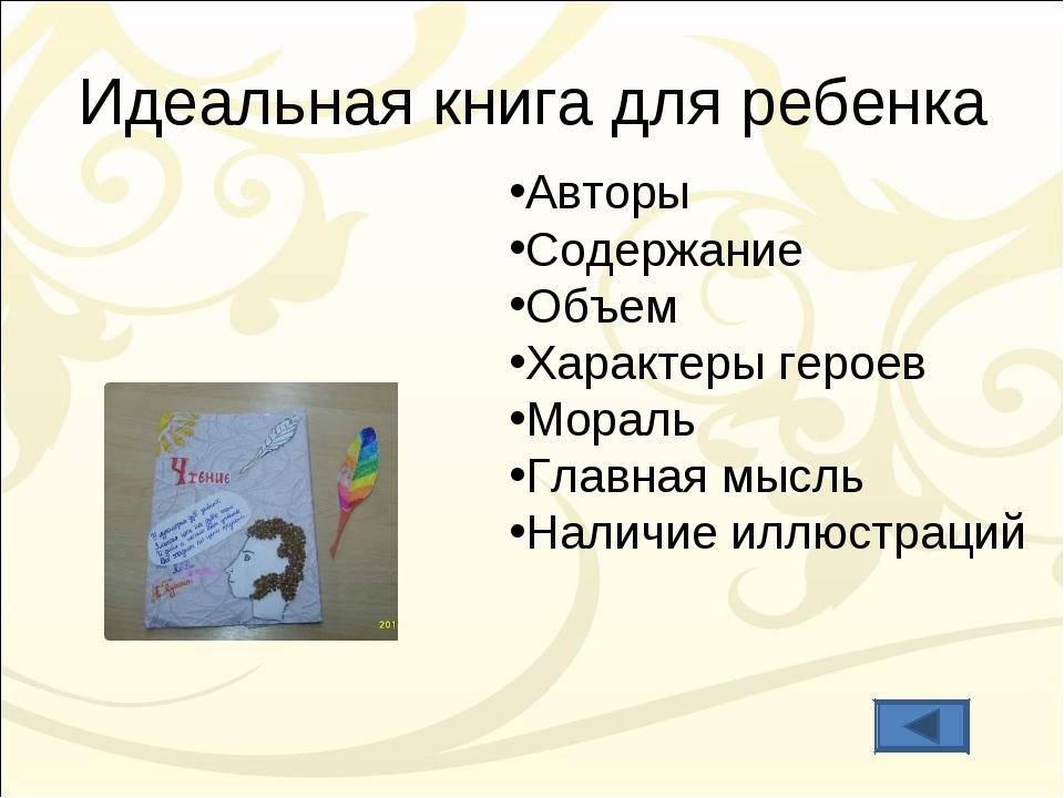Идеальная книга для ребенка Авторы Содержание Объем Характеры героев Мораль Г...