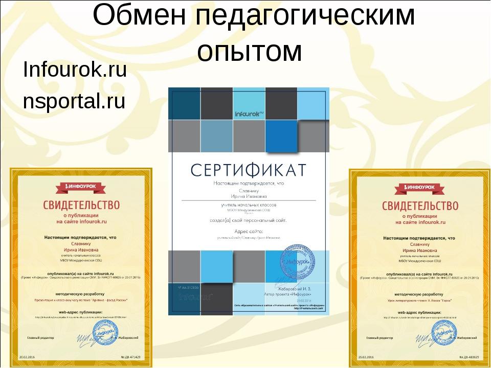 Обмен педагогическим опытом Infourok.ru nsportal.ru