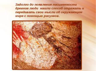 Задолго до появления письменности древние люди нашли способ отражать и переда