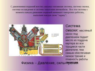 С движениями поршней жестко увязаны топливная система, система смазки, систем