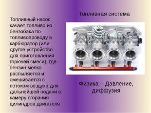 Топливная система Топливный насос качает топливо из бензобака по топливопрово