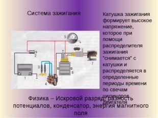 Система зажигания Катушка зажигания формирует высокое напряжение, которое при