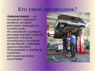 Кто такой автомеханик? Автомеханик – это специалист широкого профиля, который