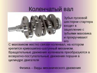 Коленчатый вал С маховиком жестко связан коленвал, на котором крепится кривош