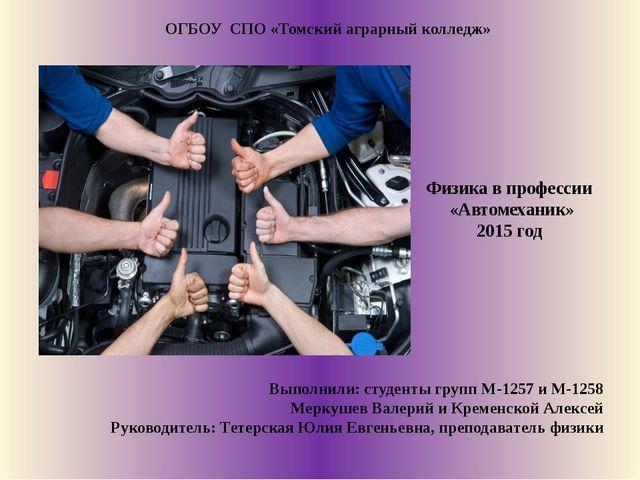 Физика в профессии «Автомеханик» 2015 год Выполнили: студенты групп М-1257 и...