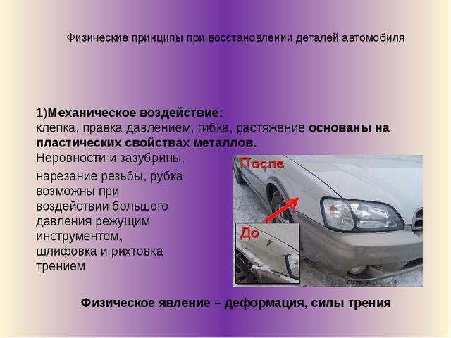 Физические принципы при восстановлении деталей автомобиля 1)Механическое возд...