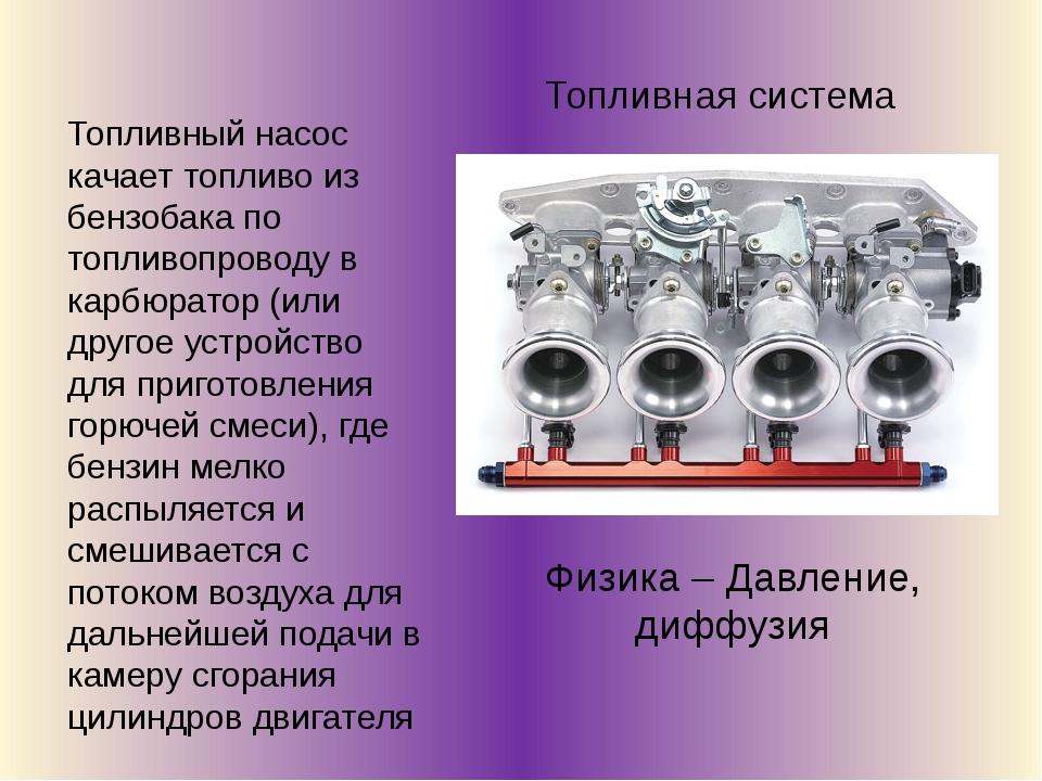 Топливная система Топливный насос качает топливо из бензобака по топливопрово...