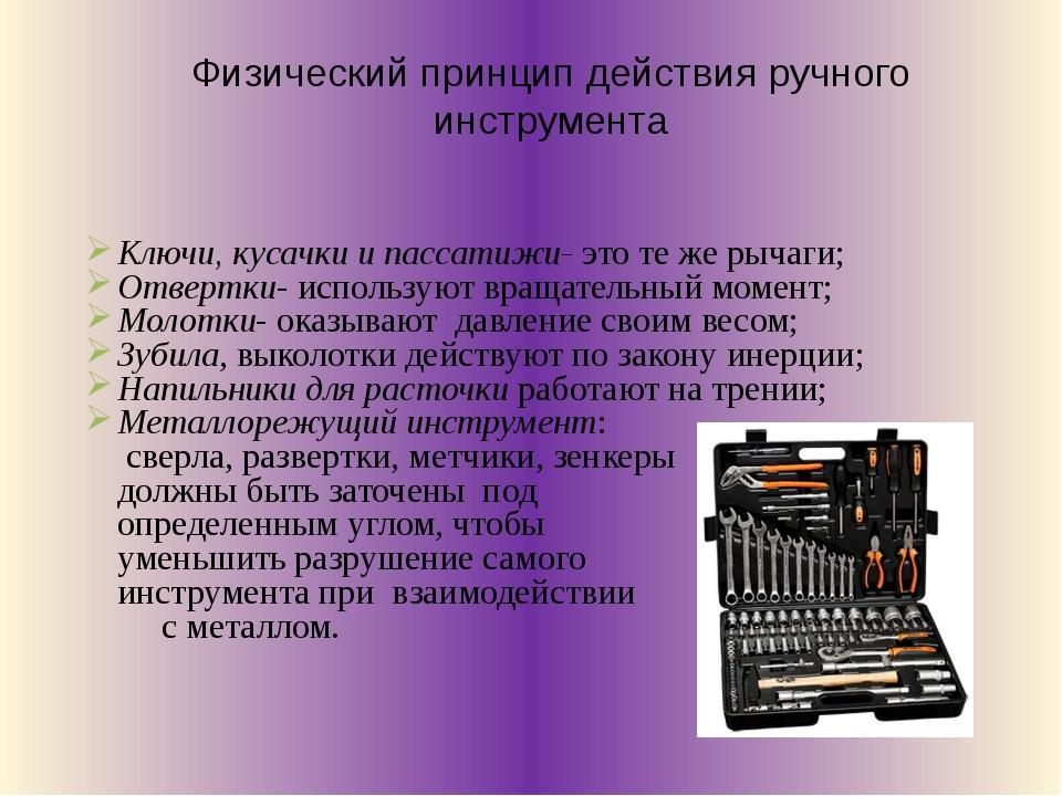 Физический принцип действия ручного инструмента Ключи, кусачки и пассатижи- э...