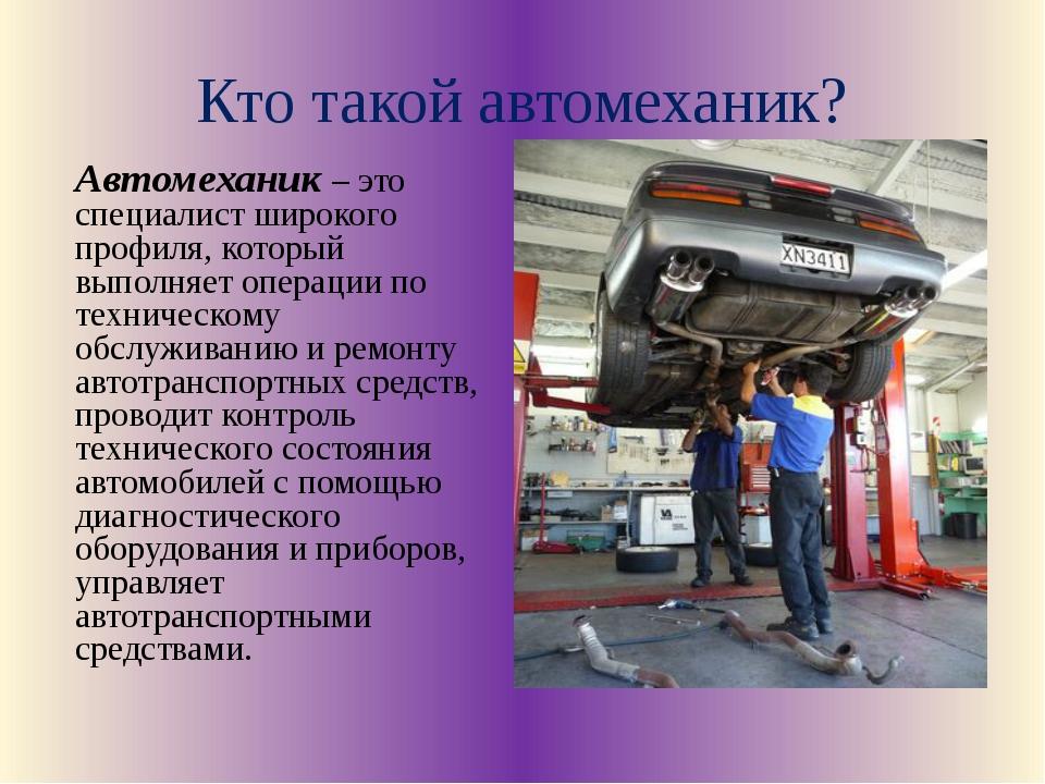 Кто такой автомеханик? Автомеханик – это специалист широкого профиля, который...