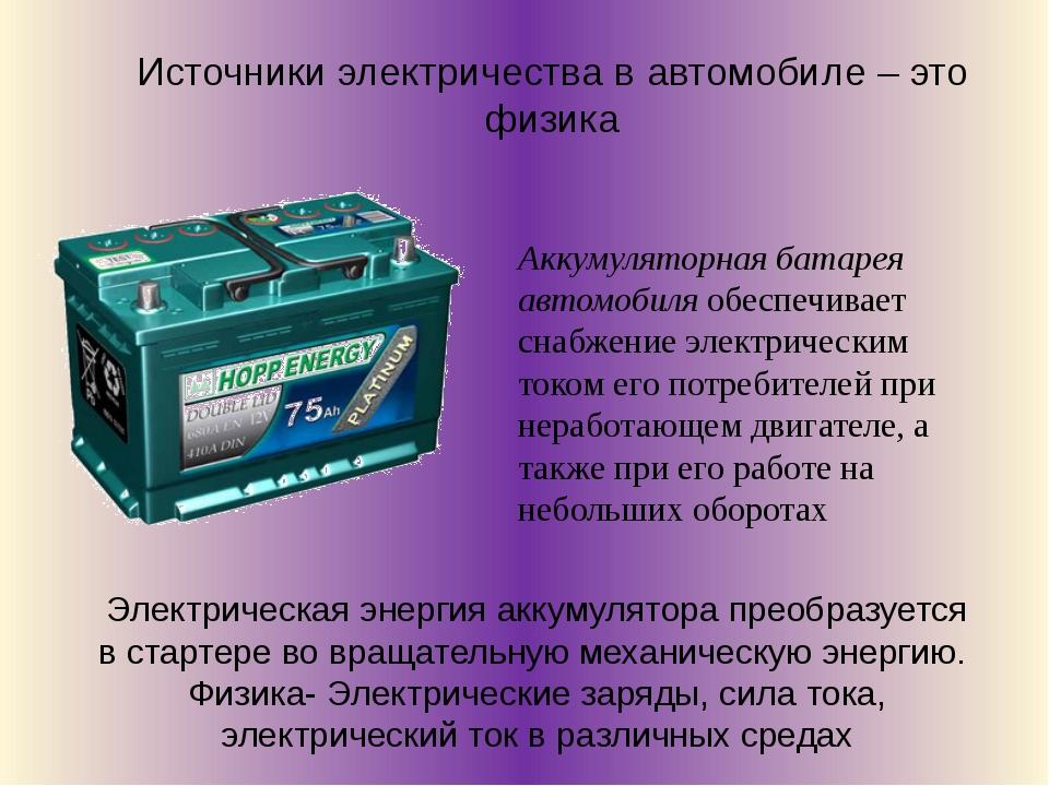 Источники электричества в автомобиле – это физика Аккумуляторная батарея авто...