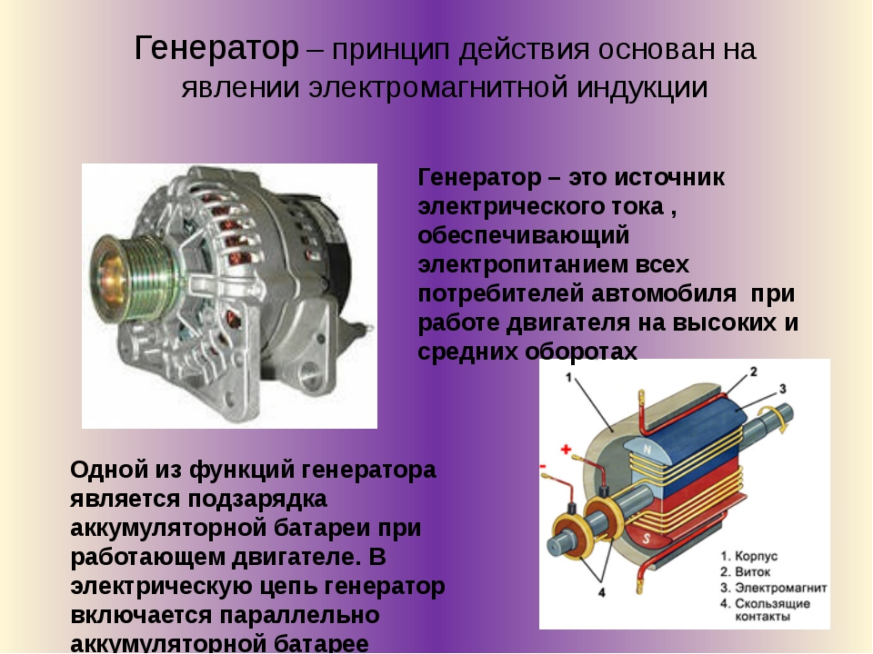 Генератор – принцип действия основан на явлении электромагнитной индукции Ген...