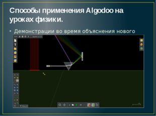 Способы применения Algodoo на уроках физики. Демонстрации во время объяснения
