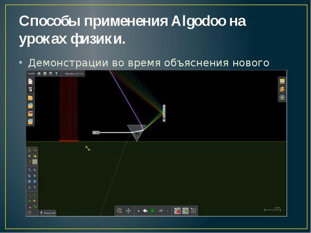 Способы применения Algodoo на уроках физики. Демонстрации во время объяснения...