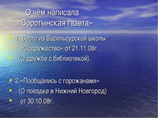 О чём написала «Воротынская газета» 1. Вести из Васильсурской школы «Содруже