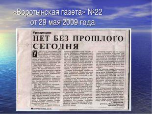 «Воротынская газета» №22 от 29 мая 2009 года