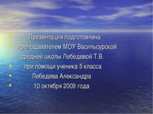Презентация подготовлена преподавателем МОУ Васильсурской средней школы Лебе