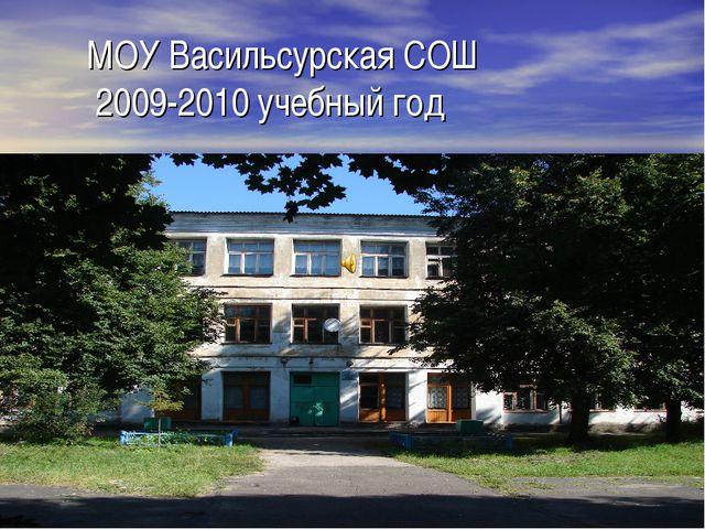 МОУ Васильсурская СОШ 2009-2010 учебный год