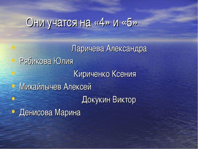 Они учатся на «4» и «5» Ларичева Александра Рябикова Юлия Кириченко Ксения М...