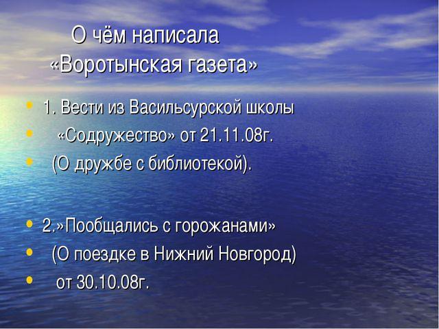 О чём написала «Воротынская газета» 1. Вести из Васильсурской школы «Содруже...