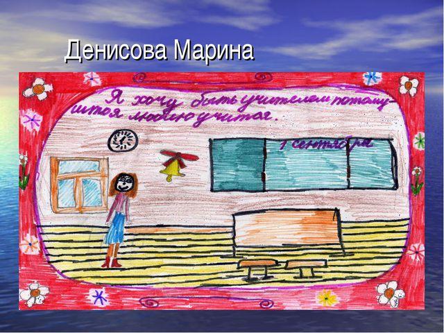 Денисова Марина