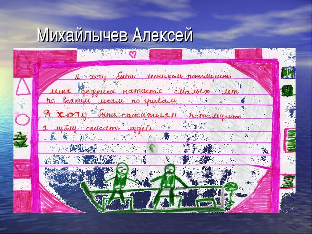 Михайлычев Алексей