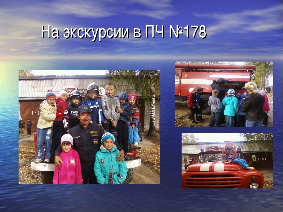 На экскурсии в ПЧ №178