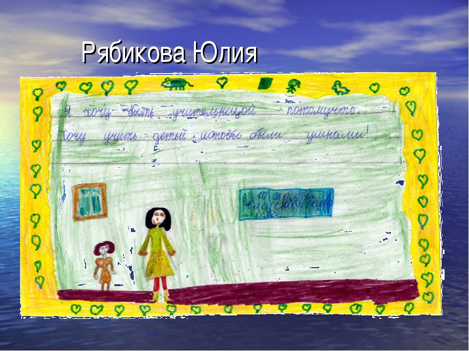 Рябикова Юлия