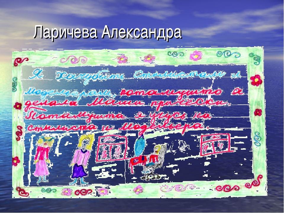Ларичева Александра