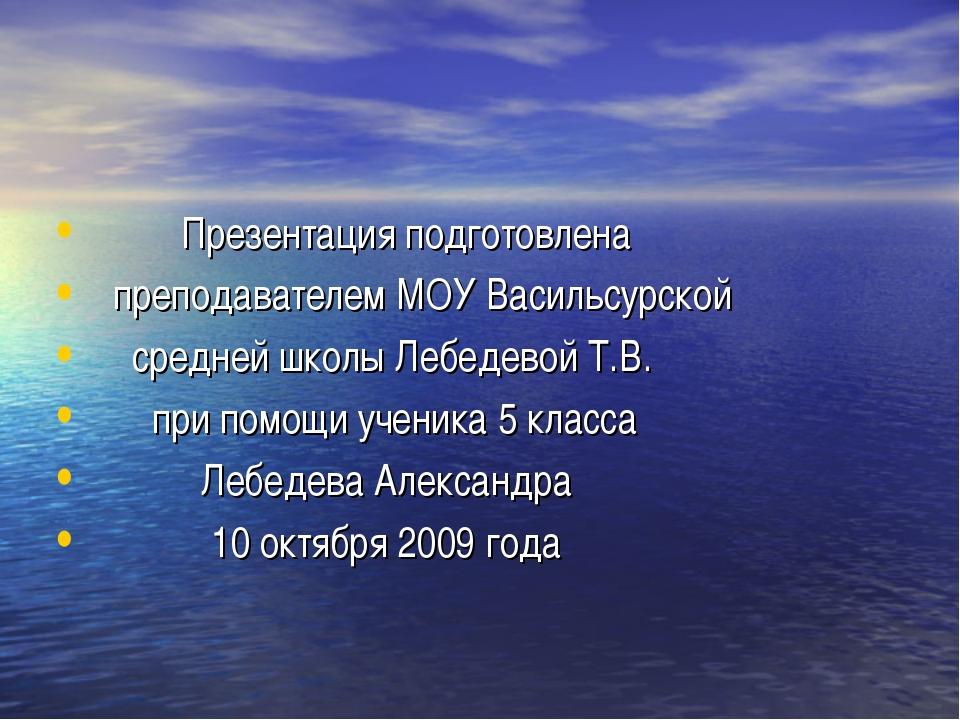 Презентация подготовлена преподавателем МОУ Васильсурской средней школы Лебе...
