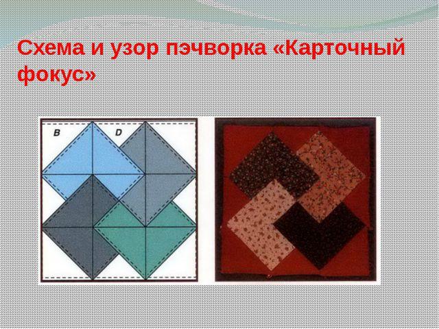 Схема и узор пэчворка «Карточный фокус»