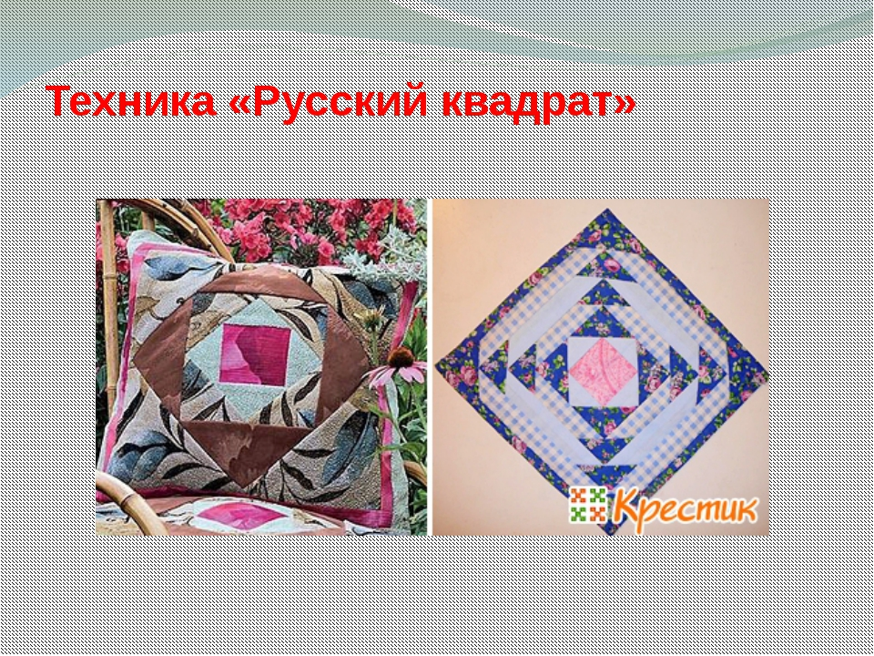 Техника «Русский квадрат»