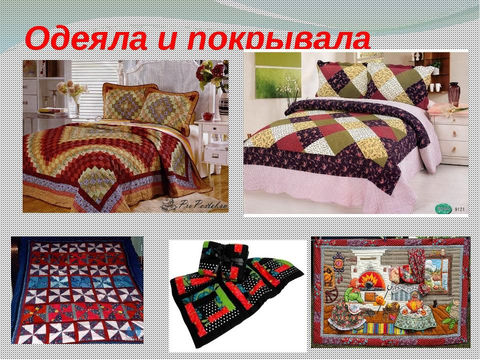 Одеяла и покрывала