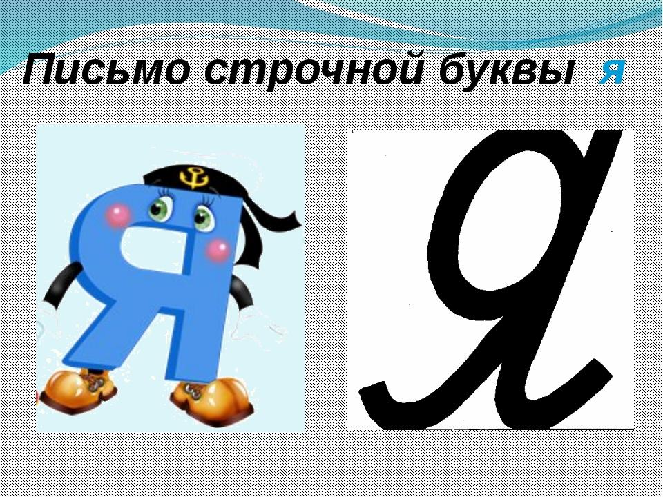 Письмо строчной буквы я