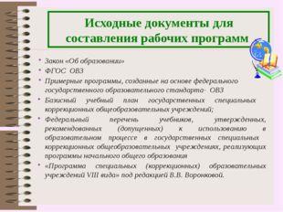Исходные документы для составления рабочих программ Закон «Об образовании» ФГ