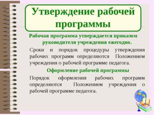 Утверждение рабочей программы Рабочая программа утверждается приказом руково