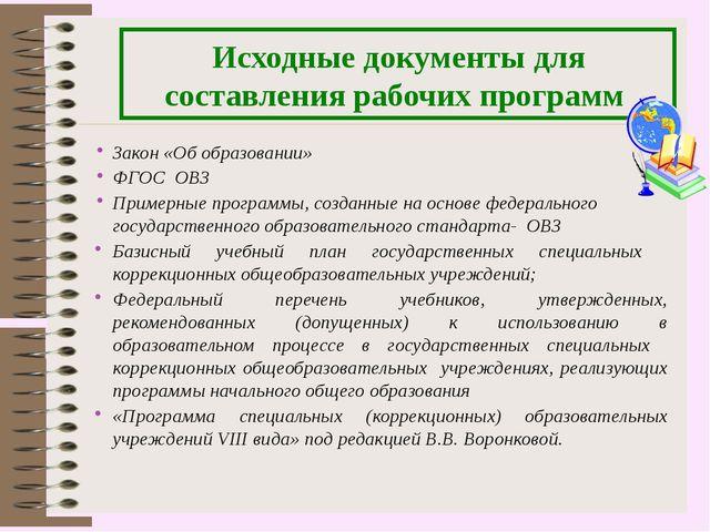 Исходные документы для составления рабочих программ Закон «Об образовании» ФГ...