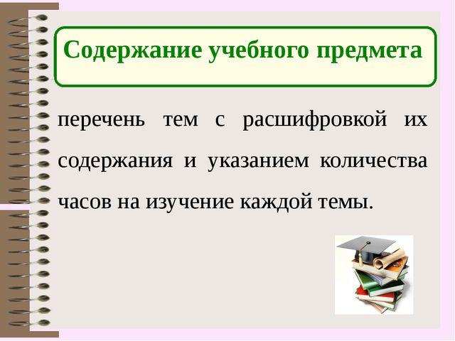 Содержание учебного предмета перечень тем с расшифровкой их содержания и ука...