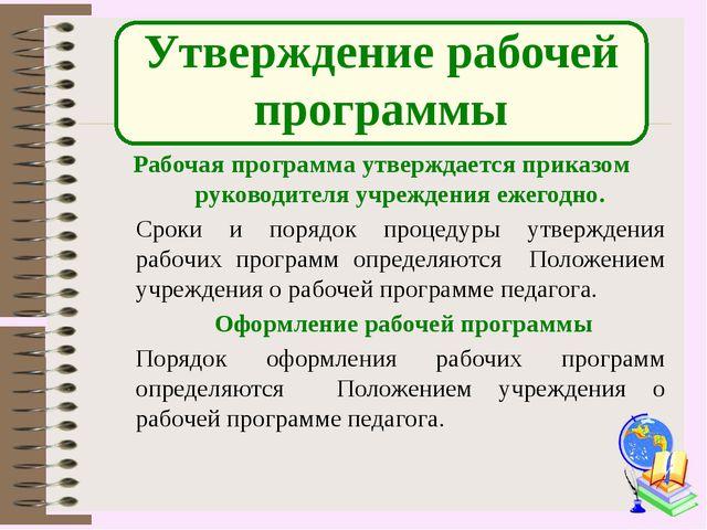 Утверждение рабочей программы Рабочая программа утверждается приказом руково...