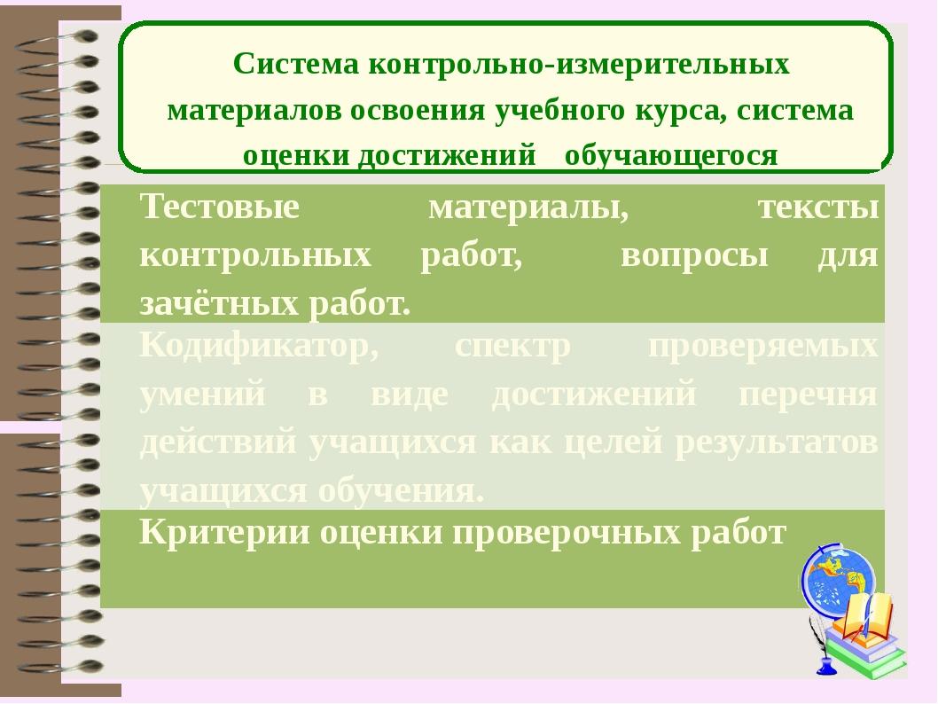 Система контрольно-измерительных материалов освоения учебного курса, система...