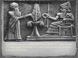 Верхня часть столба На переднем плане стоит владыка Вавилонского царства. Кто