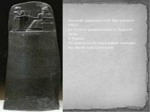 Высокий каменный столб. Был найден в 1901 г. в г. Сузах и хранится сейчас в Л