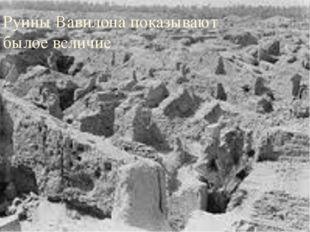 Руины Вавилона показывают былое величие
