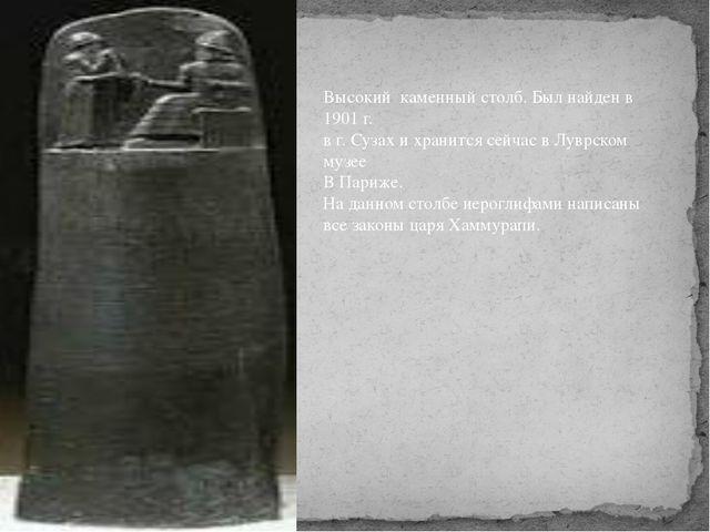Высокий каменный столб. Был найден в 1901 г. в г. Сузах и хранится сейчас в Л...