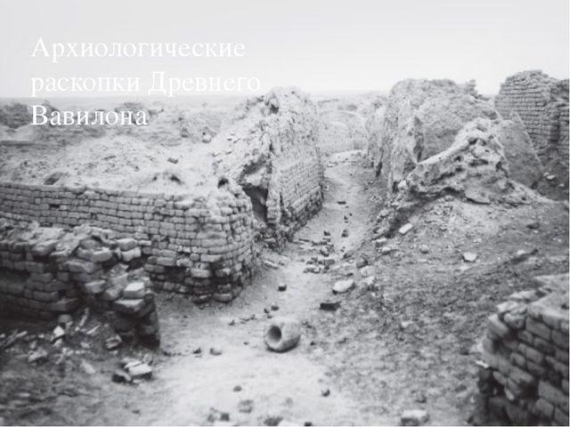 Архиологические раскопки Древнего Вавилона