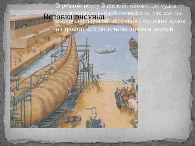 В речном порту Вавилона множество судов. Деревянных кораблей очень мало, так...